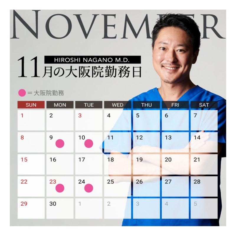 11月の大阪院勤務