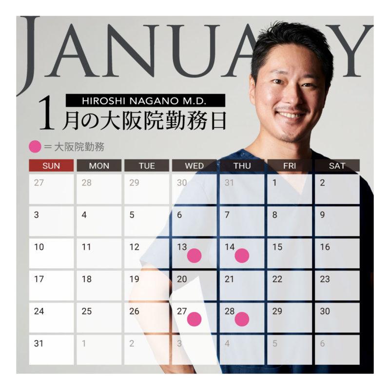 1月の大阪院勤務