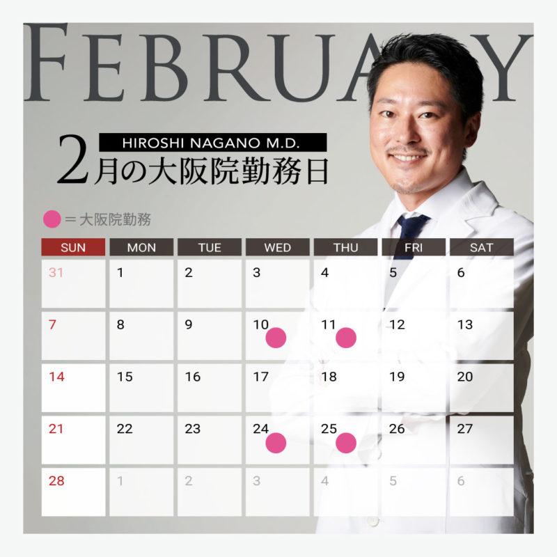 2月の大阪勤務予定です。