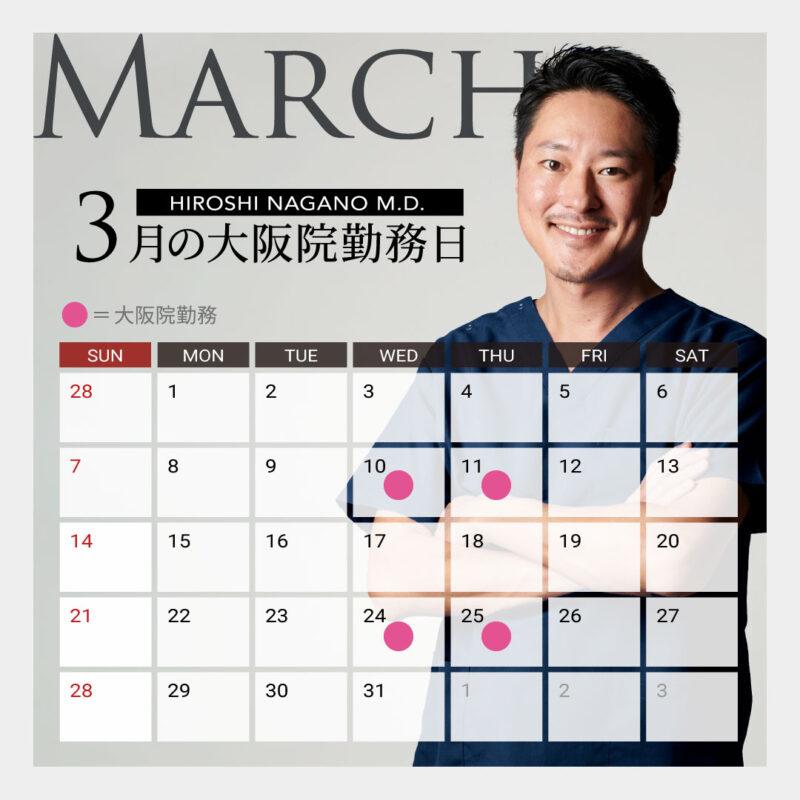 3月の大阪勤務予定