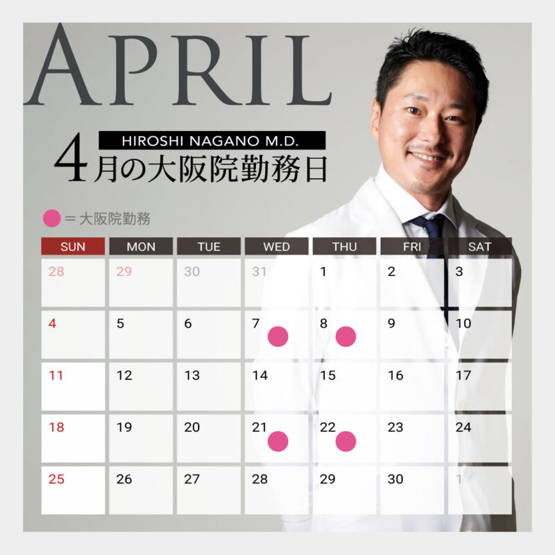 4月の大阪院勤務予定
