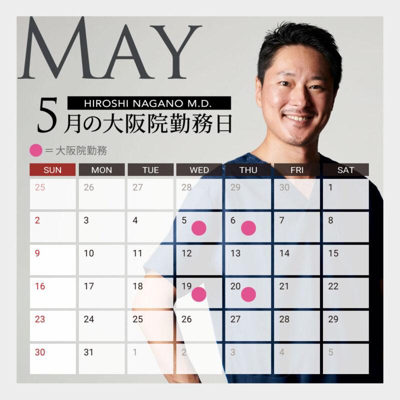5月の大阪院勤務